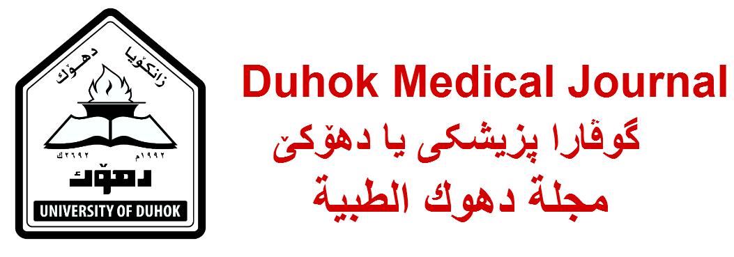 Duhok Medical Journal گوڤارا پزیشکی یا دهۆکێ  مجلة دهوك الطبية